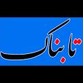 Tabnak