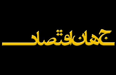jahaneghtesad-logo-final